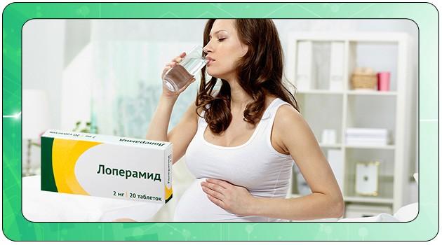 Лоперамид при беременности