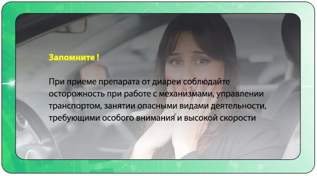 Меры предосторожности при вождении автомобиля