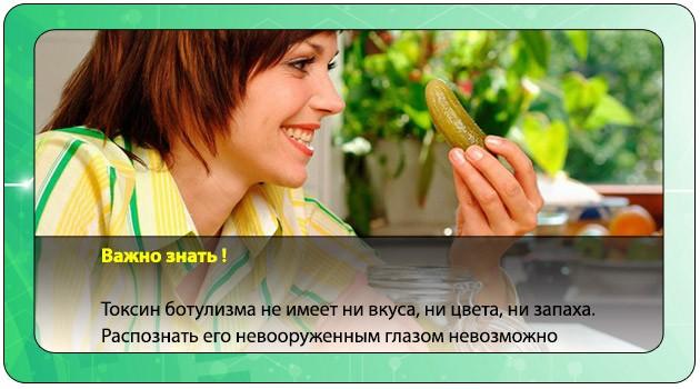 Девушка есть соленый огурец