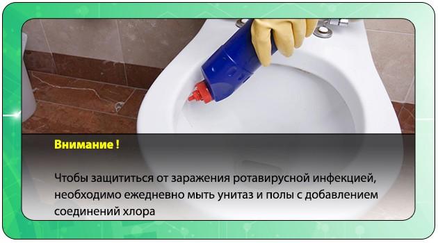Мытье унитазов