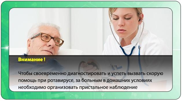 Наблюдение за больным ротавирусом