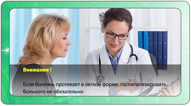 Общение с лечащим врачом