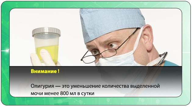 Олигурия при заражении сальмонеллой