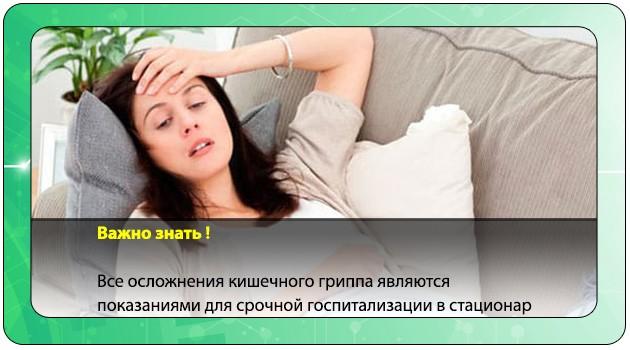 Осложнения кишечного гриппа