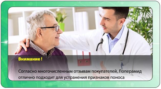 Врач и пациент осуждают Лоперамид