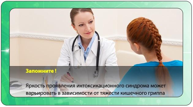 Пациент ведет беседу с врачом