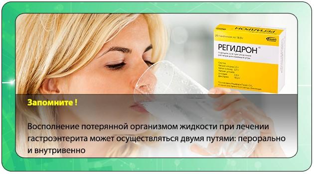Пероральное применение препарата Регидрон при гастроэнтерите