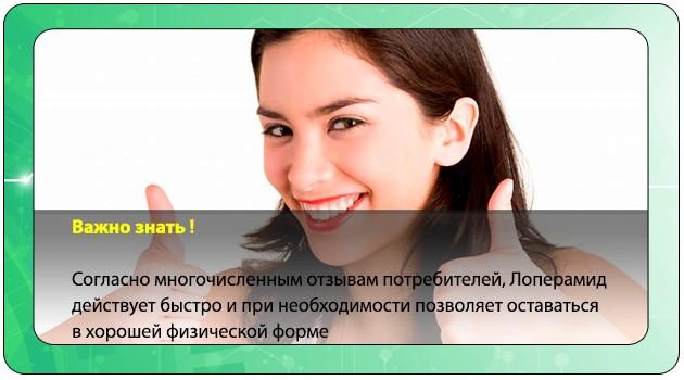Положительный отзыв потребительницы