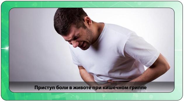 Приступ боли в животе при кишечном гриппе