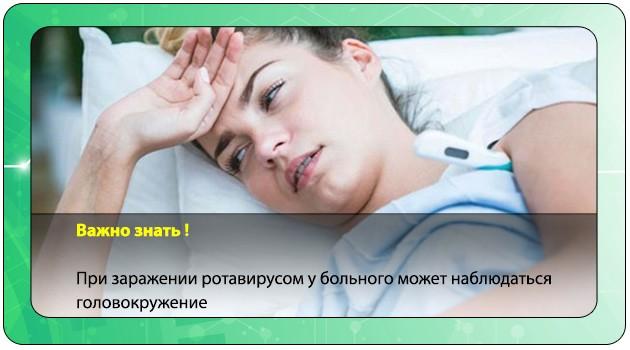 Головокружение при заражении ротавирусом