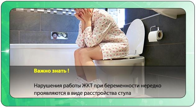 Расстройство стула у беременной