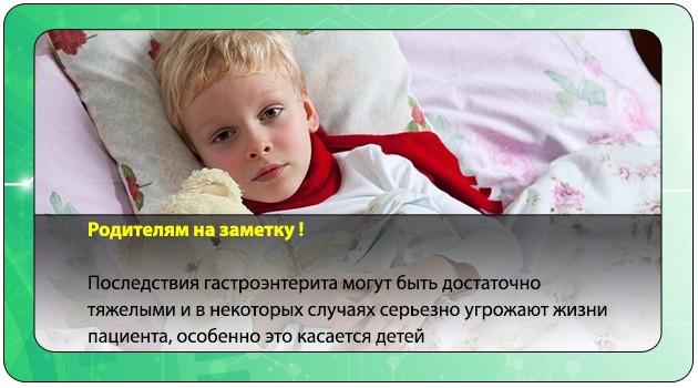 Ребенок болеет гастроинтеритом