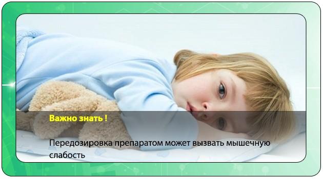Мышечная слабость у ребенка
