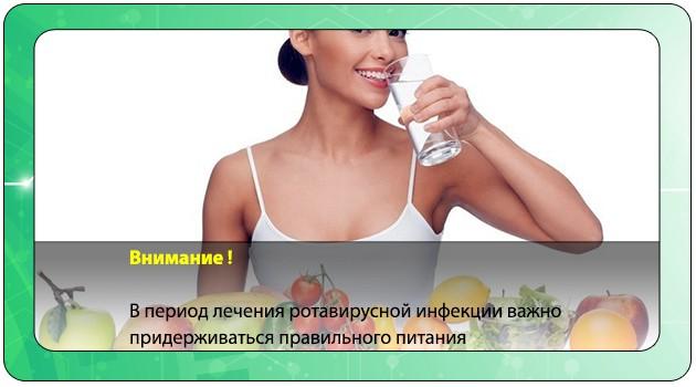 Соблюдение правильного режима питания при ротавирусе