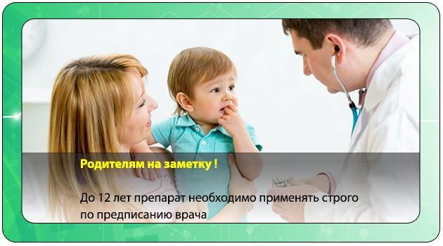 Совет педиатра родителям