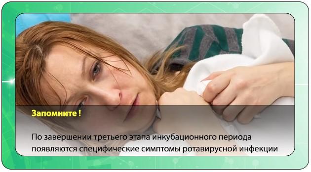 Слабость, жар, потливость при ротавирусной инфекции