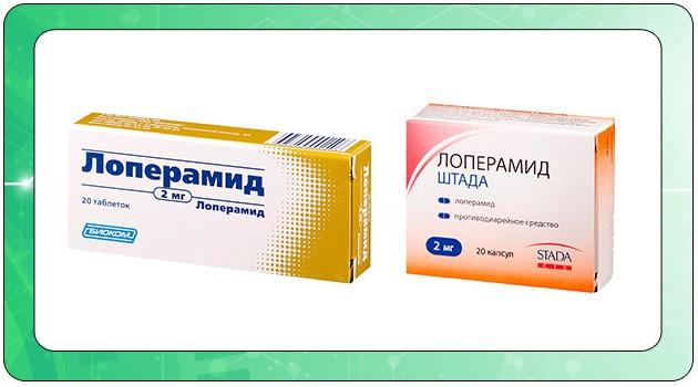 Таблетки и капсулы Лоперамид