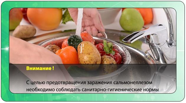 Промывание овощей и фруктов водой