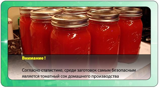 Томатный сок домашнего производства