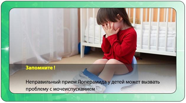 У ребенка проблема с мочеиспускаем