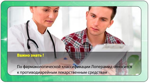 Врач рассказывает пациенту о Лоперамиде