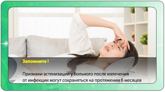 Головная боль и слабость после болезни