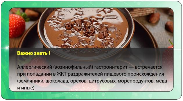 Земляника и шоколад