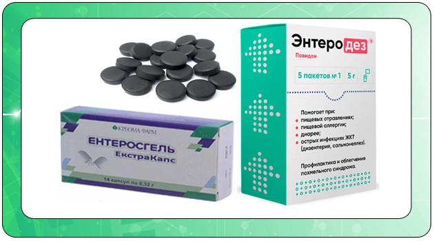 Энтеросгель, активированный уголь, Энтеродез