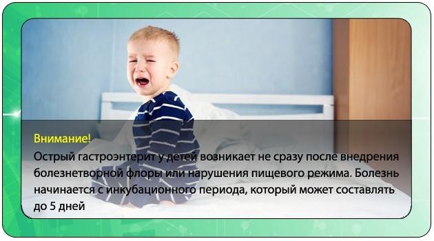 Мальчик плачет от боли в животе