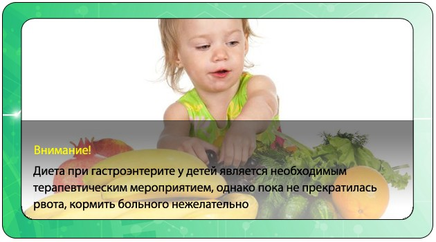 Диета при гастроэнтерите у ребенка