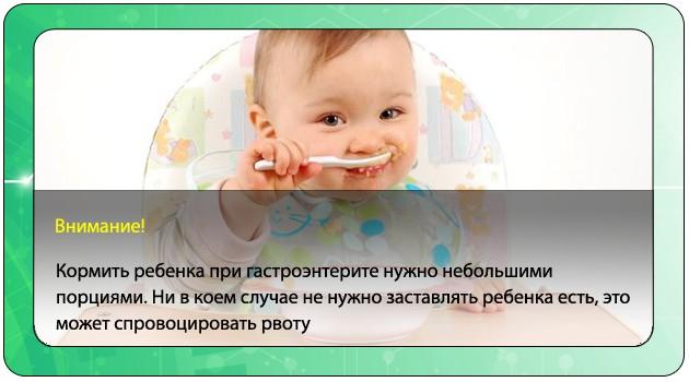 Ребенок кушает диетическую пищу