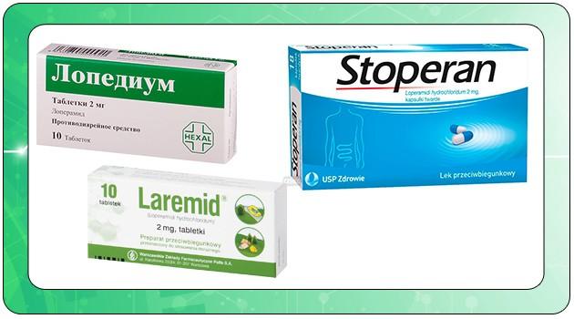 Аналоги препарата Лоперамид Акрихин
