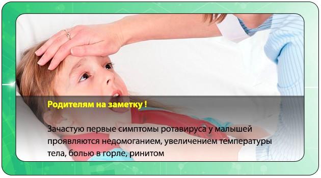 Боль в горле у ребенка при ротавирусе
