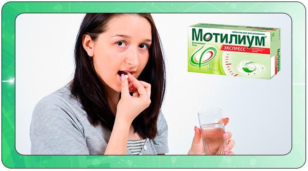 Девушка принимает Мотилиум экспресс