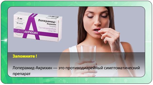 Девушка принимает лекарство от поноса