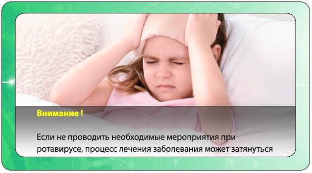 Длительное лечение ротавируса