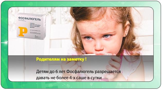 Дозировка Фосфалюгеля для детей