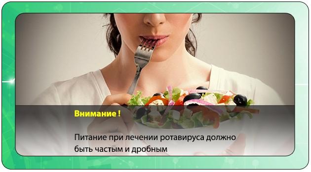 Дробное питание при ротавирусе