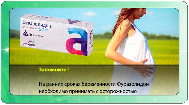 Фуразолидон на ранних сроках беременности