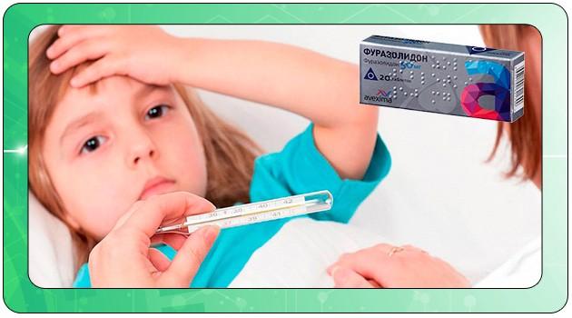 Фуразолидон при лечении ротавируса у ребенка
