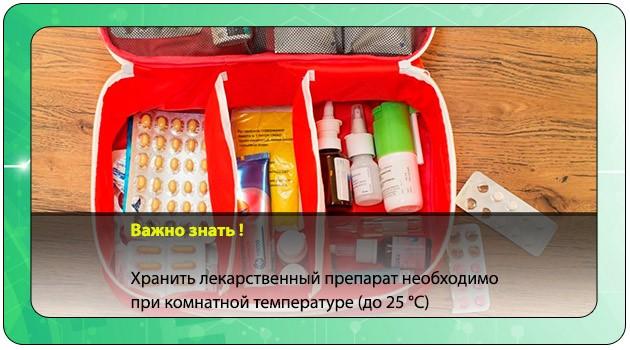 Хранение лекарства в аптечке