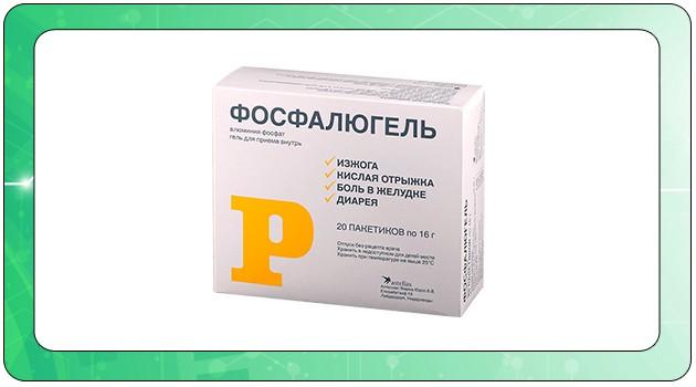 Упаковка Фосфалюгеля