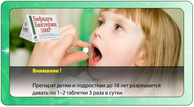 Инструкция по применению для детей