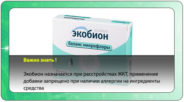 Экобион