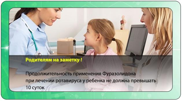 Консультация детского педиатра