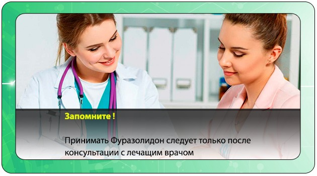 Консультация с лечащим врачом