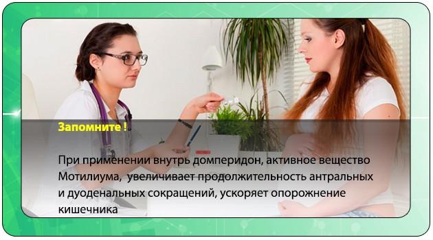 Консультация врача при беременности