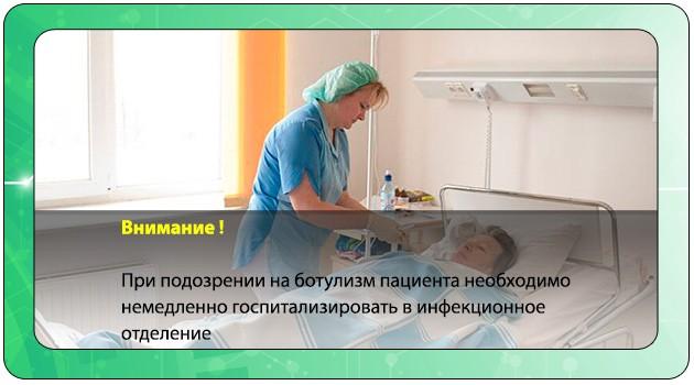 Лечение ботулизма в инфекционном отделении