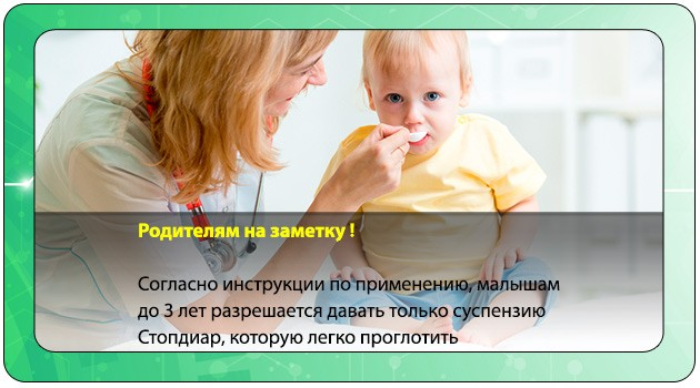 Лечение поноса у ребенка сиропом Стопдиар