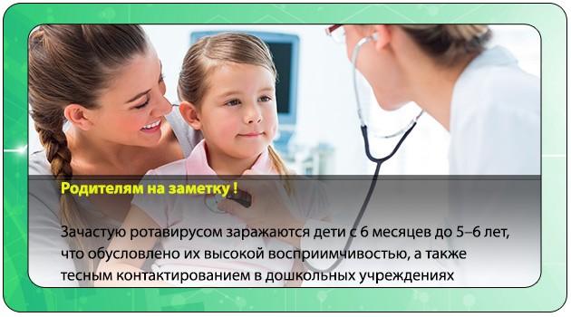 Лечение ротавируса у ребенка